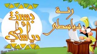 بسنت ودياسطي جـ1׃ الحلقة 14 من 30 .. رنة دياسطي