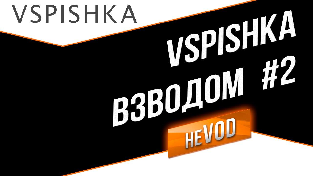 Взвод / Vspishka neVOD #2