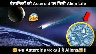 😱वैज्ञानिकों को Asteroid पर मिली Alien Life. Scientist founds Helim Hydrate in Deep Space.