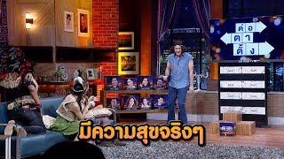 หน้านางมั่นใจมาก | HOLLYWOOD GAME NIGHT THAILAND S.3 | 14 ก.ค. 62