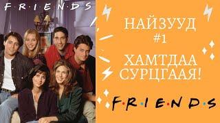 Friends цуврал #1   Friends - үзэнгээ Англи хэлээ хамтдаа сайжруулцгаая!