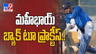 MS Dhoni returns to nets in Ranchi ahead of IPL 2020..