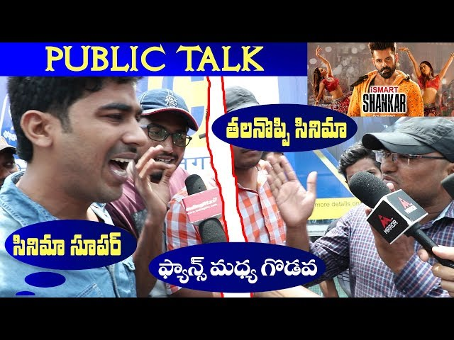 Puri Jagannadh fan vs Common audience fight | iSmart Shankar review | Public Talk | Ram Pothineni