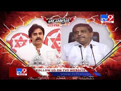 High Voltage : Pawan Kalyan Vs Sajjala Ramakrishna Reddy