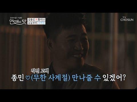 무한 직진 종민! 100일 만에 다시 듣게 된 고백♥ [연애의 맛] 9회 20181115