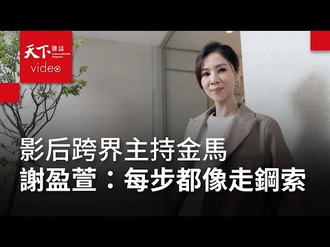 謝盈萱:過了很久,我才告訴別人我是演員