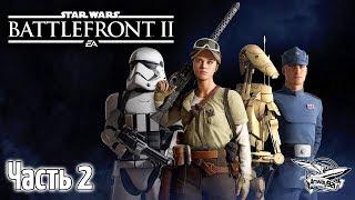 Стрим - Star Wars: Battlefront II - Часть 2