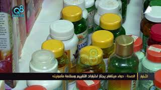 وزارة الصحة: دواء ميتافاج يجتاز إختبارات التقييم وسلامة مأمونيته ...