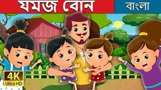 যমজ বোন | The Twin Sisters Story in Bengali | Bangla Cartoon | Bengali Fairy Tales