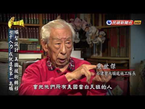 2017.06.11【台灣演義】石門水庫   Taiwan History