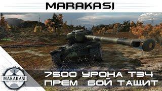 7500 урона Т34, прем танк тащит бой