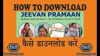how to download jeevan pramaan certificate jeevan pramaan patra kaise download kare