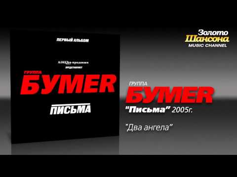 БумеR - Письма (Audio)
