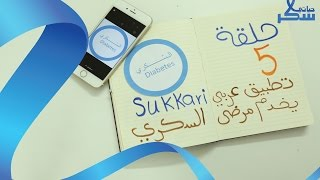 حياتي سكر (تطبيق عربي يخدم مرضى السكر ) حلقة 5 hyate suker Arabic application ...
