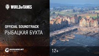 Рыбацкая бухта - Официальный саундтрек