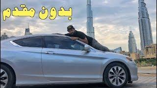 تكاليف امتلاك سيارة في دبي!!! -