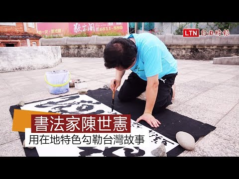 書法家陳世憲  用在地特色勾勒台灣故事
