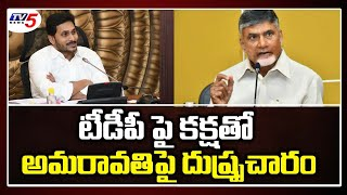 Chandrababu comments on YSRCP govt.!..