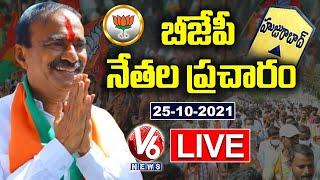 BJP Leaders Election Campaign LIVE   Etela Rajender   Huzurabad Bypoll   V6 News
