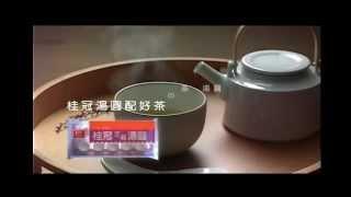 桂冠湯圓 湯圓茶篇