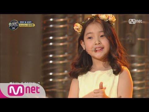 [WE KID] Little Goddess Jo Yi Hyun with beautiful minds 'If you don't dream' EP.03 20160229