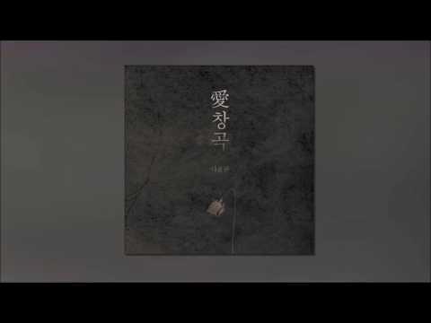 나윤권  -  愛창곡