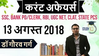 August 2018 Current Affairs in Hindi 13 August 2018 for SSC/Bank/RBI/NET/PCS/CLAT/SI/Clerk/KVS/CTET