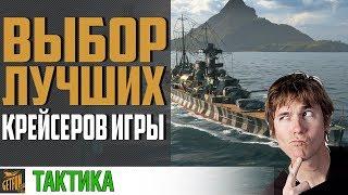 Какие крейсера лучше качать ?