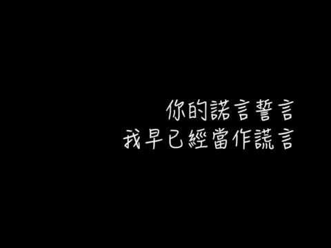 再一次的謊言 自創曲 kimkimchan