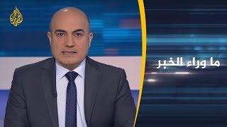 ما وراء الخبر - ما أبعاد قرار اليونان بطرد سفير ليبيا؟ - ...