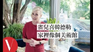 廚房也是吸煙室?雀兒喜・韓德勒(Chelsea Handler):「晚餐結束後大多數人都會在這!」|打開名人豪宅 #47|Vogue Taiwan