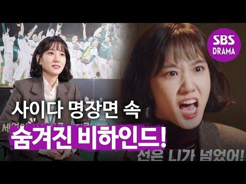 """""""경솔한 X끼"""" 박은빈의 분노 연기 비하인드!ㅣ스토브리그(Stove League)ㅣSBS DRAMA"""