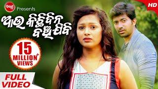 Aau Kichhi Dina Banchijibi | Michhare Kahide | Romantic Music Video | Ankit, Lipika | Sidharth TV