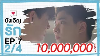 [Official] บังเอิญรัก Love by chance | EP.7 [2/4]