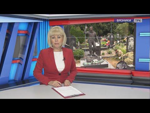 """""""Новости"""" от 27.07.2020г."""