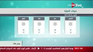 صباح ON: حالة الطقس اليوم في مصر 24 مايو 2017 وتوقعات درجات ...
