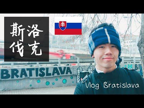 【 Vlog - Bratislava 】你可能沒聽過的國家 斯洛伐克 / 布拉提斯拉瓦 - Vlog in Slovakia by Taiwanese 2020