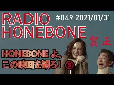 RADIO HONEBONE #049 (2021/01/01配信)【音声コンテンツ】