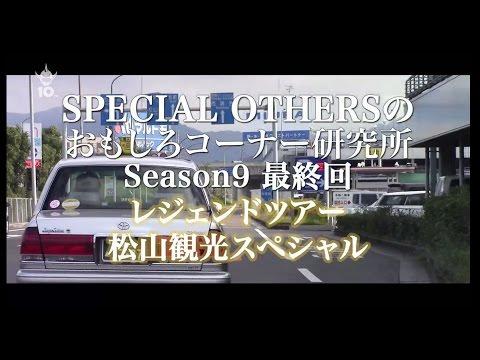 SPECIAL OTHERSのおもしろコーナー研究所 Season9 第4回