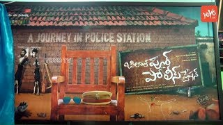 Sekhar Kammula Launches Bilalpur Police Station Movie Post..