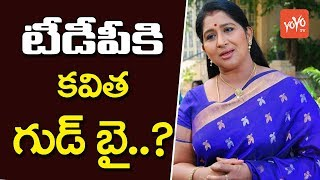 Actress Kavitha Quits TDP ?..