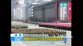 Video clip Triều Tiên duyệt binh mừng sinh nhật lãnh tụ Kim Nhật Thành FULL