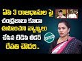 TDP Leader Revathi Chowdary Comments On AP 3 Capitals