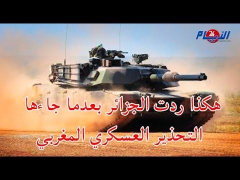 بالفيديو.. المغرب أخطر الجزائر نيته التدخل عسكريا لطرد البوليساريو من المنطقة العازلة