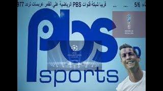 الشرح 50: تردد قناة PBS sports على قمر بدر 26 وهل ستنهي احتكار bein ...