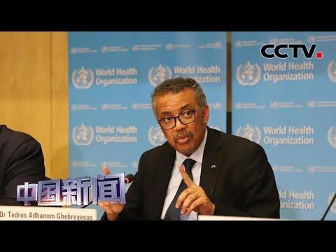 [中国新闻] 谭德塞:中国以外地区才是最大担忧   新冠肺炎疫情报道