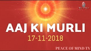 आज की मुरली 17-11-2018 | Aaj Ki Murli | BK Murli | TODAY'S MURLI In Hindi | BRAHMA KUMARIS | PMTV