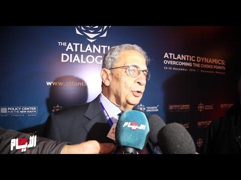 هذا ماقاله عمرو موسى عن لقاء الحوارات الأطلسية بمراكش
