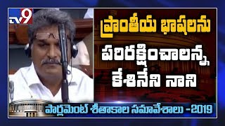 Telugu Language Is Under Threat In AP: TDP MP Kesineni Nan..