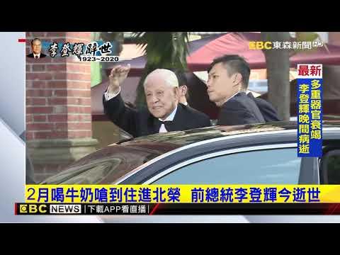 哀悼! 前總統李登輝逝世  享耆壽98歲